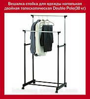 Вешалка стойка для одежды напольная двойная телескопическая Double Pole(30 кг)!Акция