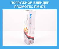 Погружной блендер PROMOTEC PM 575!Опт