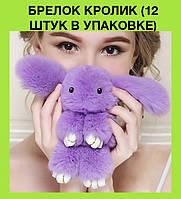 Брелок Кролик (12 штук в упаковке)!Опт