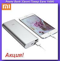 Power Bank Xiaomi Повер Банк 16000,Внешний аккумулятор Xiaomi,мощный аккумулятор для телефона!Акция