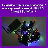 Гирлянда с черным проводом 7 и прозрачной гексагональной лампой 100LED (микс) LED100M-7!Опт