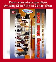Полка органайзер для обуви Amazing Shoe Rack на 30 пар обуви!Акция
