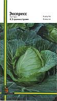 Экспресс капуста б/к 0,3 г, Империя семян