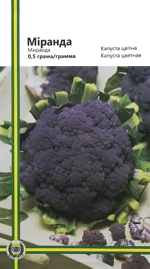 Семена капусты цветной Миранда фиолетовая 0,5 г, Империя семян
