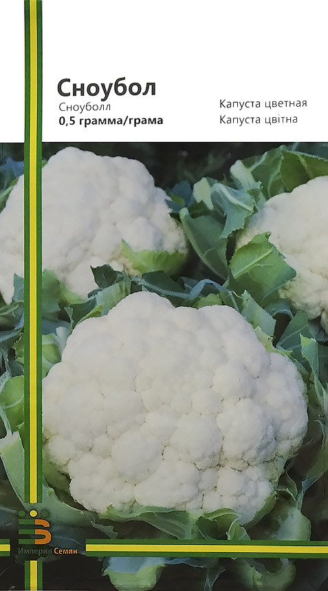 Семена капусты цветной Сноуболл 0,5 г, Империя семян