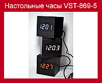 Настольные часы VST-869-5(Синий)