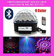 Светодиодный диско шар Discoshar 885 Bluetuth!Акция
