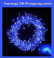 Xmas  (Водопад)  240-M  Синяя (ПРОДАЕТСЯ ТОЛЬКО ЯЩИКОМ!!!)!Акция
