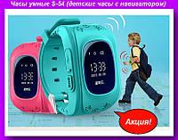 Часы умные S-54 (детские часы с навигатором),Умные детские часы-телефон,,Умные детские часы!Акция