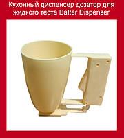 Кухонный диспенсер дозатор для жидкого теста Batter Dispenser!Опт