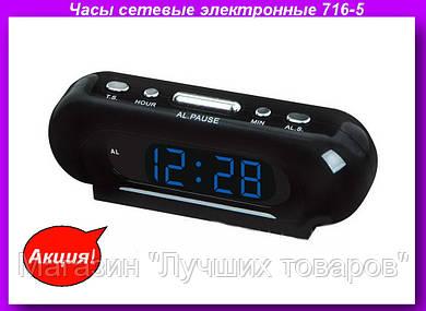 Часы 716-5,Часы сетевые электронные, синие,Настольные часы  LED-дисплей, будильник!Акция