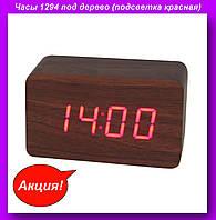 Часы 1294 под дерево (подсветка красная),Электронные настольные часы под дерево,LED часы!Акция