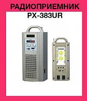Радиоприемник PX-383UR!Акция