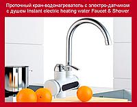 Проточный кран-водонагреватель с электро-датчиком с душем Instant electric heating water Faucet & Shower!Акция
