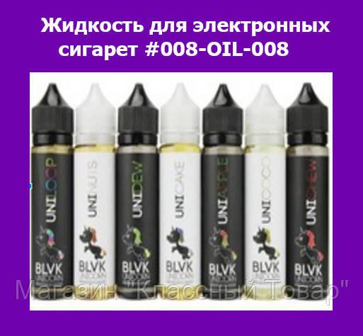 Жидкость для электронных сигарет #008-OIL-008