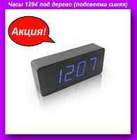 Часы 1294 под дерево (подсветка синяя),Часы электронные настольные,Часы черные с подсветкой,Часы!Акция