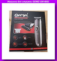 Машинка для стрижки GEMEI GM-6050,Машинка для стрижки волос Gemei!Опт