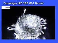 Xmas  LED 100 W-1 Белая   (ПРОДАЕТСЯ ТОЛЬКО ЯЩИКОМ!!!!Опт
