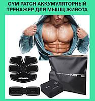 Gym Patch аккумуляторный тренажер для мышц живота!Опт