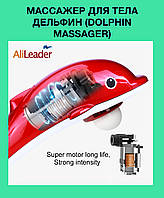 Массажер для тела Дельфин (Dolphin Massager)!Опт