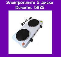 Электроплита 2 диска Domotec 5822!Акция