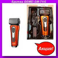 Бритва GEMEI GM-7110,Электробритва сеточная с триммером Gemei!Акция