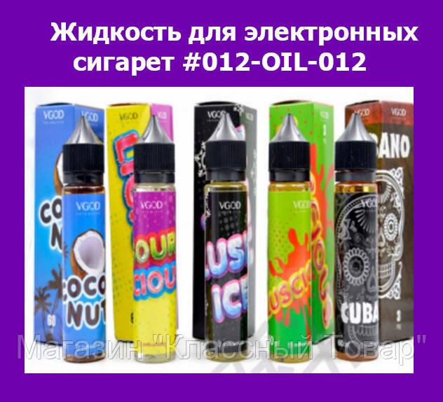 Жидкость для электронных сигарет #012-OIL-012