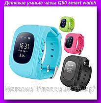 Часы Q50 smart watch,Детские умные GPS часы,Детские смарт часы