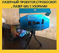 Лазерный проектор,стробоскоп , лазер 6в1 с узорами!Опт