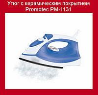 Утюг с керамическим покрытием Promotec PM-1131!Акция