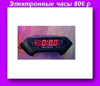 Часы 806 р (220 В),Электронные часы SUPRA,Часы с будильником и FM радио!Опт