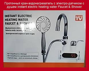 Проточный кран-водонагреватель с электро-датчиком с душем Instant electric heating water Faucet & Shower
