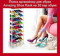 Полка органайзер для обуви Amazing Shoe Rack на 30 пар обуви!Опт