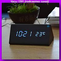 Часы 1301 (подсветка: синий),Led цифровые часы,часы в виде куба!Опт
