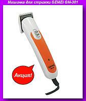 Машинка для стрижки GEMEI GM-301,Машинка для стрижки волос GEMEI GM-301, многофункциональная!Акция