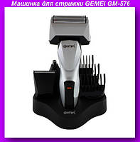 Машинка для стрижки GEMEI GM-576,Электробритва, машинка для стрижки, триммер GEMEI!Опт