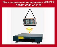Весы торговые платформенные WIMPEX 300 КГ WI-FI 40 Х 50!Опт