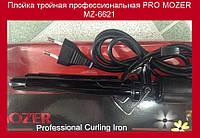 Плойка тройная профессиональная PRO MOZER MZ-6621!Опт