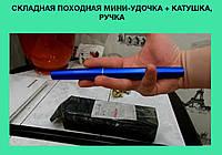 Складная походная мини-удочка + катушка, ручка!Отп