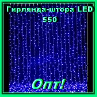 Гирлянда-штора 550 CURTIAN Blue!Опт