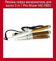 Плойка гофре выпрямитель для волос 3 in 1 Pro Mozer MZ-7023!Акция