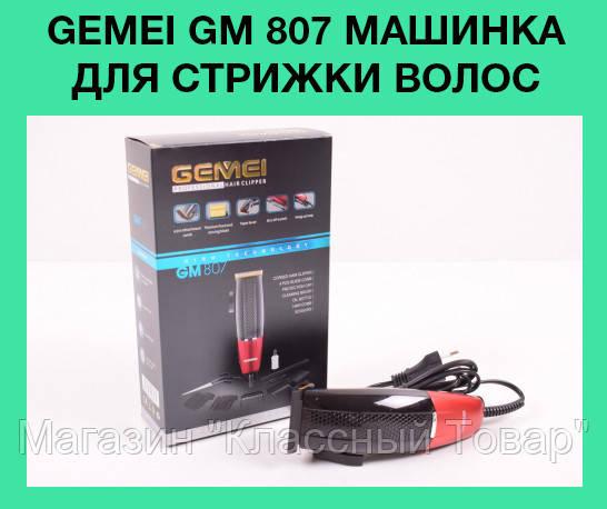 GEMEI GM 807 Машинка для стрижки волос