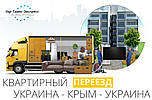 Организация Переездов из Украины в Крым и из Крыма в Украину.
