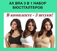 AX Bra 3 в 1 Набор бюстгалтеров