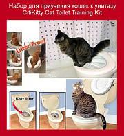 Набор для приучения кошек к унитазу CitiKitty Cat Toilet Training Kit!Опт