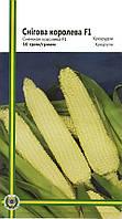 Снежная королева F1 кукуруза 10 г, Империя семян