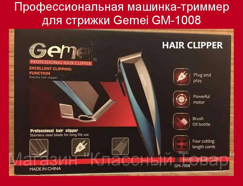 Профессиональная машинка-триммер для стрижки Gemei GM-1008