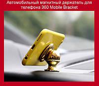 Автомобильный магнитный держатель для телефона 360 Mobile Bracket!Опт