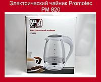 Электрический чайник Promotec PM 820!Опт
