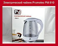 Электрический чайник Promotec PM 810!Опт